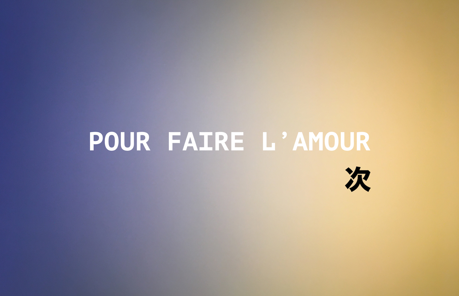 🔊 La playlist ultime pour faire l'amour